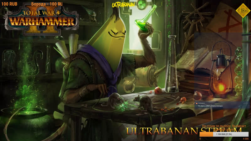 Total War Warhammer 2 ДА БИСТЫ НЕТ НЕ КРЫСЫ ДРУГОЙ КАРТИНКИ НЕТ 6