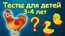Развивающие мультики - тесты для детей 3-4 лет. Малышковая школа