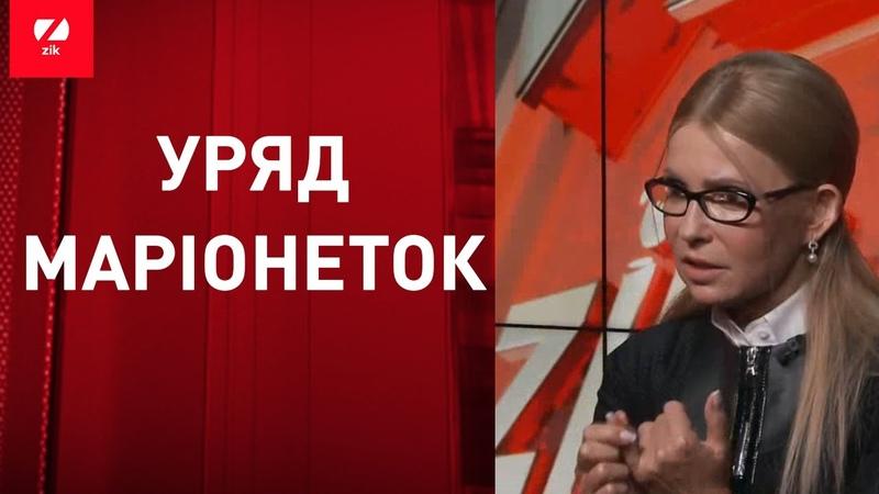 Уряд, створений з людей, які багато років працювали на зовнішні ґранти, - Тимошенко