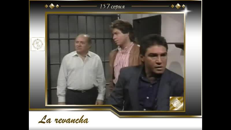 La revancha Capitulo 157 [Rus VO Zone Vision]/ Реванш 157 серия [Закадровый голос Зон Вижн]