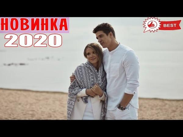 СВЕЖЕНЬКИЙ фильм советуем всем БАРХАТНЫЙ СЕЗОН Русские мелодрамы 2020 новинки фильмы 1080 HD