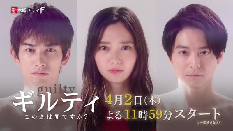 Guilty Kono Koi wa Tsumi Desuka - teaser