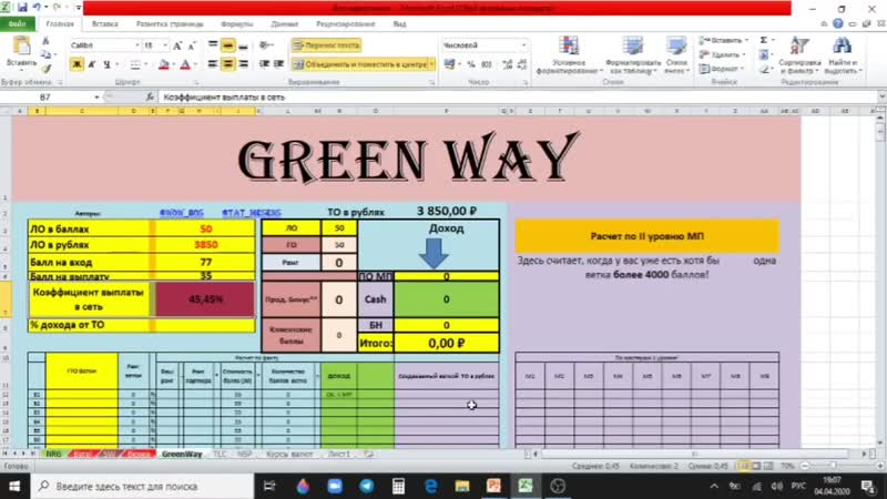 Открываем занавес. Вся правда о маркетинг плане Greenway ( Green Way).mp4