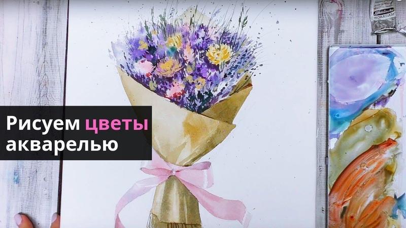 Как нарисовать цветы акварелью Поэтапный урок с Вероникой Калачевой