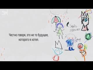 RUS SUB Halsey, SUGA (BTS) - SUGA's Interlude