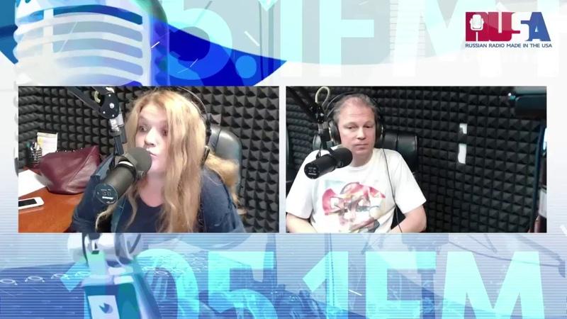 Фёдор Чистяков 20 06 2018 Интервью на RUSA Radio NY