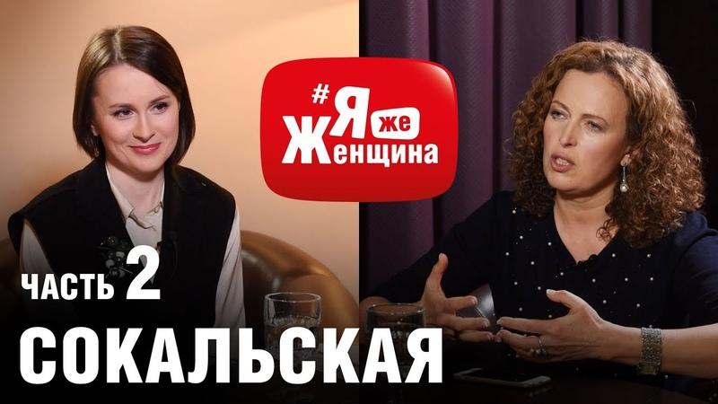 ЭКО и Снежная Королева Золушка и кредит яЖмать и насилие Екатерина Сокальская в ЯжеЖенщина