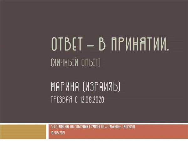 Ответ в принятии Марина Израиль Выступление на собрании группы АА Рубикон Москва 10 02 21