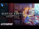 Ширли Керри Бабушка геймер озвучка NikiStudio