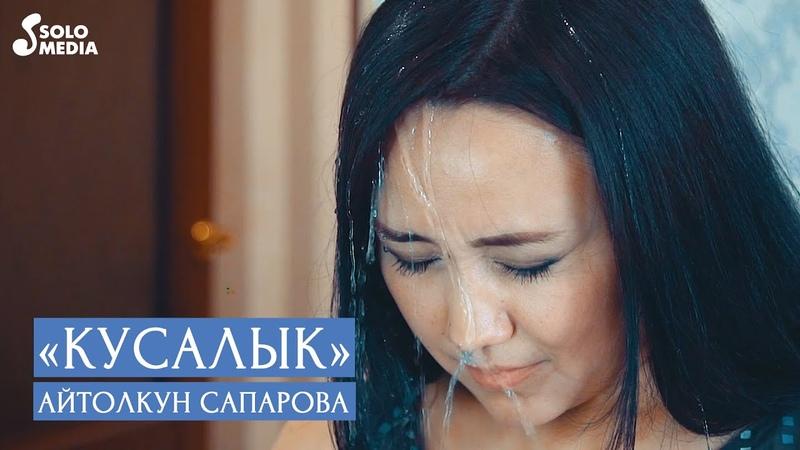 Айтолкун Сапарова Кусалык Жаны клип 2020