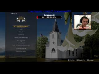 Анатолий Крючков - Far Cry 5 #3