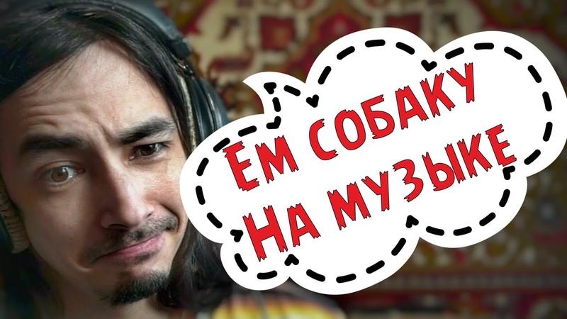 ЧСВ блогер критикует аранжировки (конкурс хочуSLG) зацени мой трек, Зилков