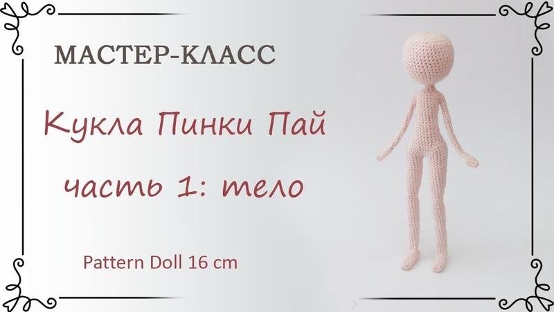 Каркасная кукла крючком Пинки Пай, часть 1 тело