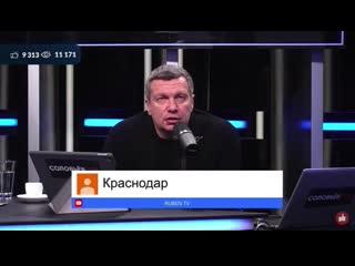 Соловьев творит чудеса с деньгами россиян