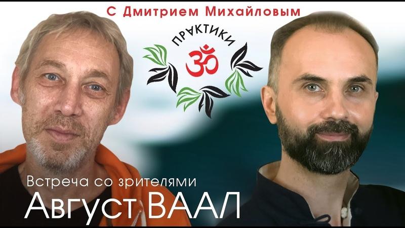 Август Ваал. Встреча со зрителями в проекте Практики с Дмитрием Михайловым