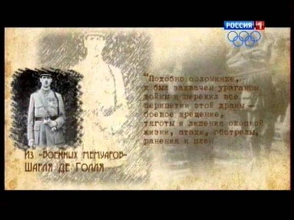 Тайны Первой мировой Великая война Фронт русский Фронт французский Документальный фильм