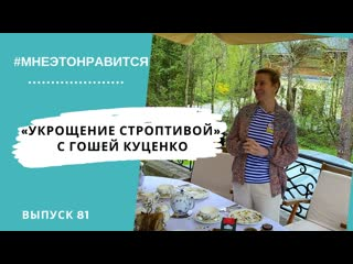 Репетируем онлайн! Укрощение строптивой с Гошей Куценко | Мне это нравится! #81