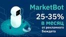 Как работает MarketBot или как заработать в интернете!