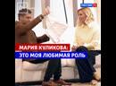 Мария Куликова рассказала Борису Корчевникову любимой роли в сериале «Склифосовский» — «Судьба человека» — Россия 1