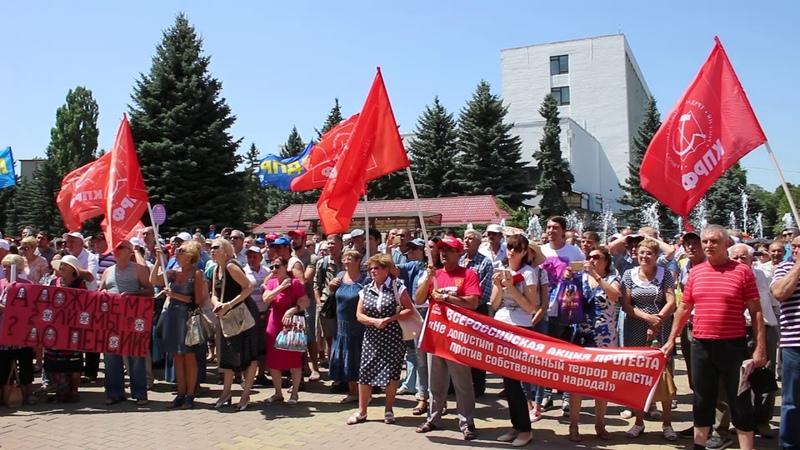 Митинг КПРФ в Ставрополе Резолюция митинга и горячее выступление женщины Патриота 28 07 2018 г ч 4