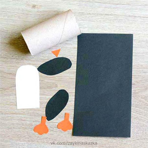 ПИНГВИН Поделка из бумажного рулончикаВажный-важный, чёрно-белый,Он идёт по снегу смело.Снег под лапками хрустит,Но пингвин вперёд бежит.Всё быстрей, прибавив ходу,Плюх с разбега прямо в