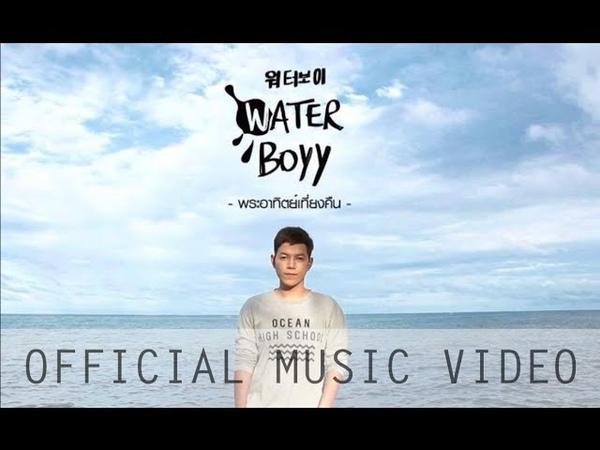 บอย สมภพ พระอาทิตย์เที่ยงคืน Midnight Sun Boyy รักใสๆ วัยรุ่นชอบ OFFICIAL MUSIC VIDEO