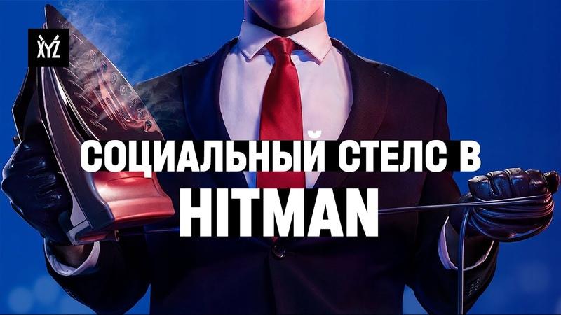 Как работает социальный стелс в Hitman Дизайн уровней