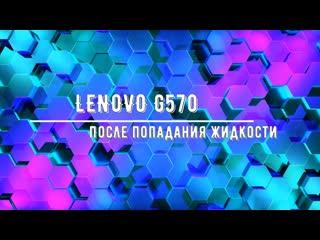 lenovo g570 - залит