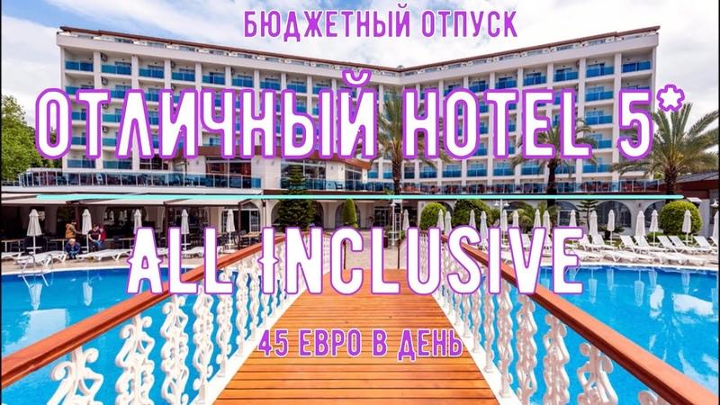 Турция всё включено, обзор annabella diamond hotel spa 5*