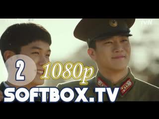 Аварийная посадка любви 2 серия 1080p ( Озвучка SoftBox ) / Аварийно приземлилась на тебя