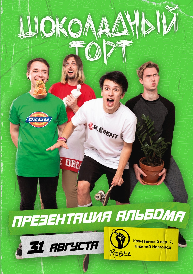 Афиша Нижний Новгород ШОКОЛАДНЫЙ ТОРТ / Нижний Новгород / 31 августа