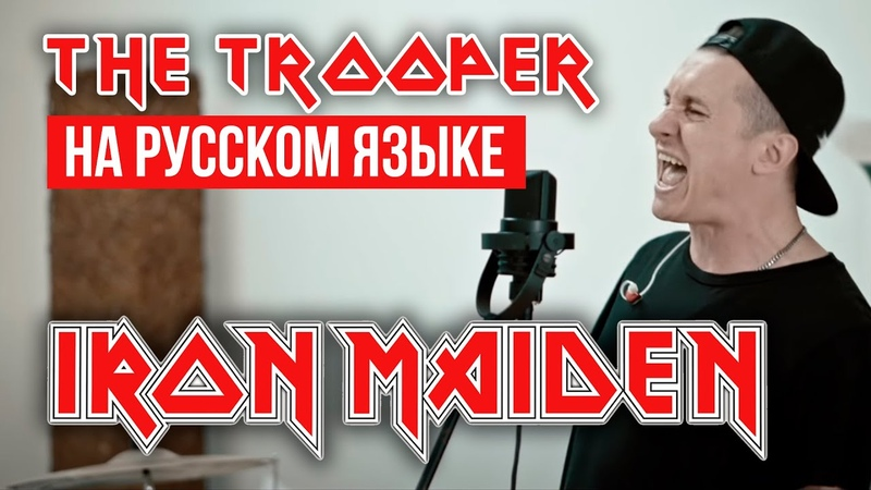 Iron Maiden The Trooper На русском языке Cover by RADIO TAPOK