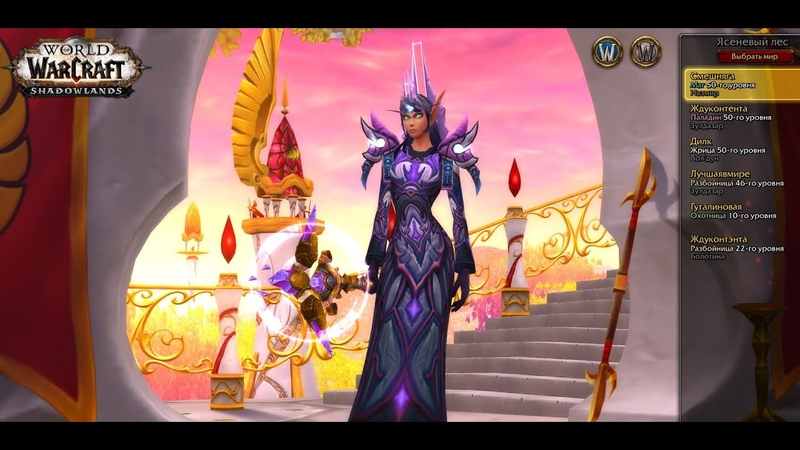 Торгаст Мортрегар 3 уровень сложности ваншот билд за мага 60 лвл World of Warcraft Shadowlands