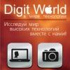 Digit world - в мире технологий