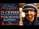Великие Сельджуки 1 анонс к 25 серии turok1990