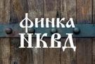 ФИНКА НКВД