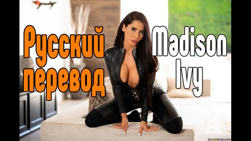 Madison Ivy русский перевод no big tits, no sex, no porn, не порно, не эротика не секс no blowjob no teen no milf no anal
