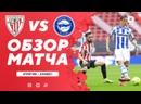 «Атлетик» – «Алавес». Обзор матча 10.04.2021