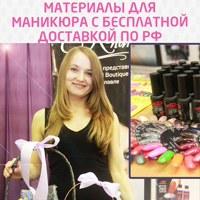 Фото профиля Светланы Кашиной