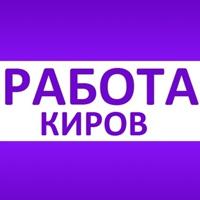 Работа в Кирове