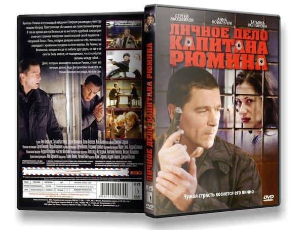 """Психологический триллер """"Личное дело капитана Рюмина"""" (8 серий)."""