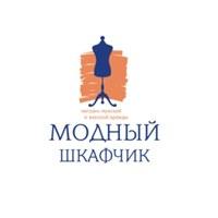Личная фотография Модный Шкафчик