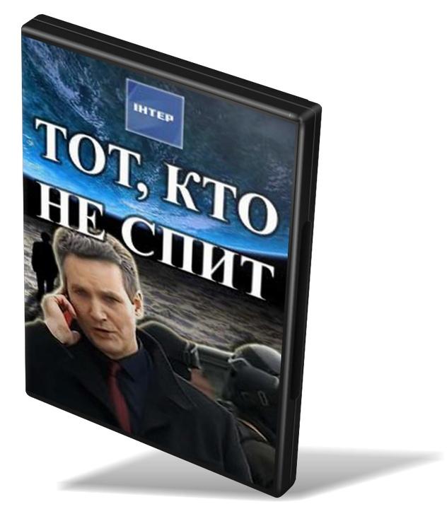 """Мистический детектив """"Тот, кто не спит"""" (32 серии)."""