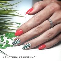 Фото Кристины Кравченко