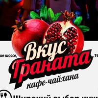 "Логотип Кафе-чайхана ""Вкус Граната"" в Калуге"