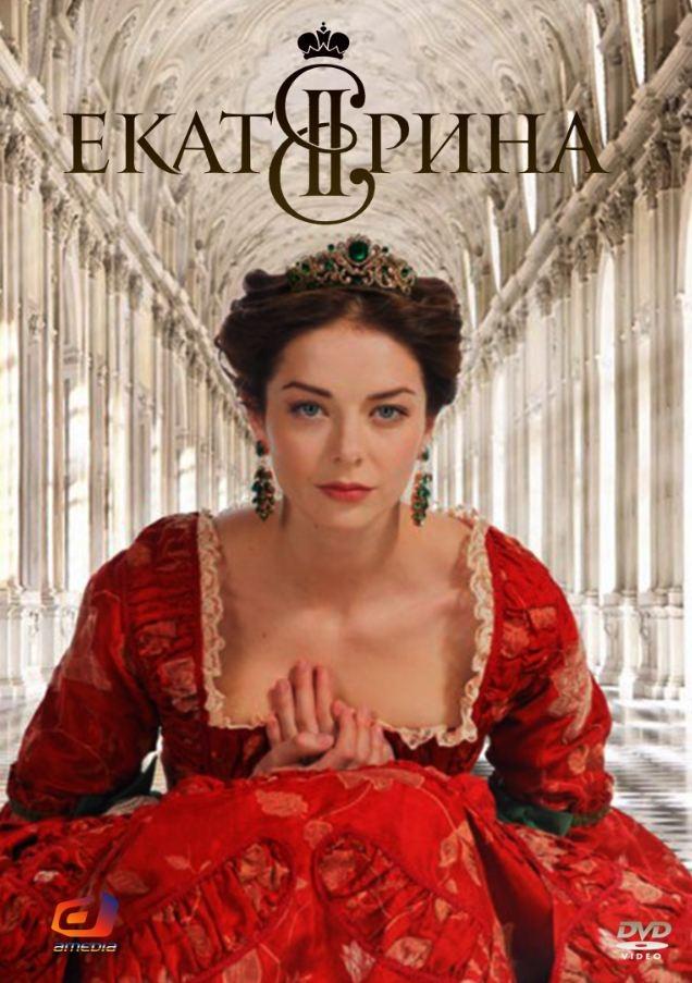 Исторический сериал «Екaтерuна» (2014) 1-12 серия из 12 HD