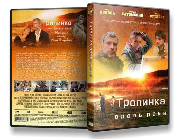 """Мелодрама """"Тропинка вдоль реки"""" (4 серии)."""