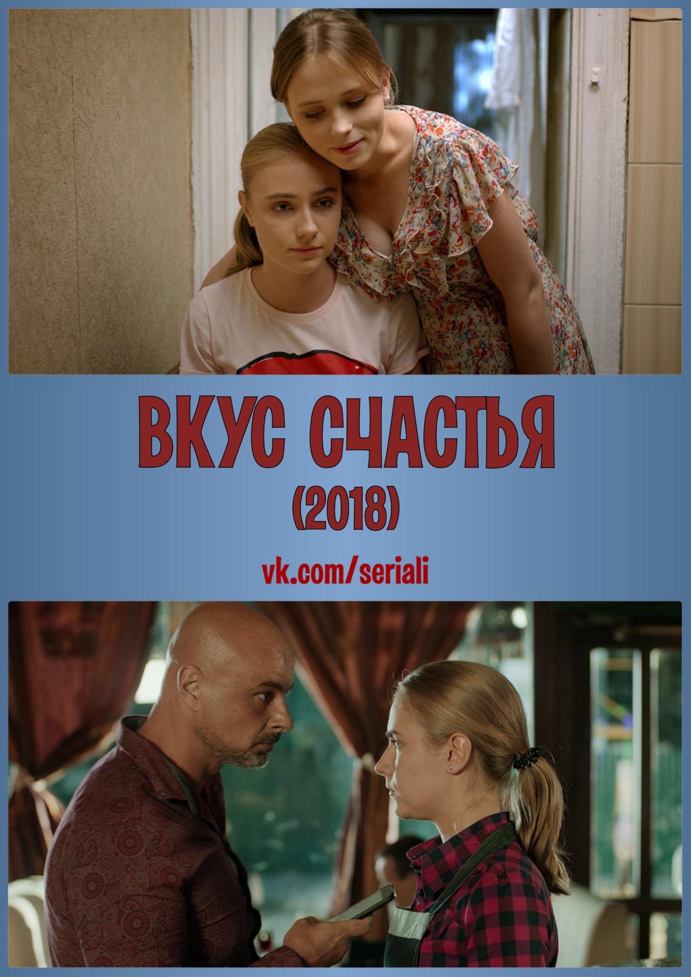 Мелодрама «Вкyс счаcтья» (2018) 1-4 серия из 4 HD