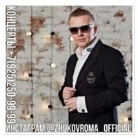 Личная фотография Романа Жукова ВКонтакте