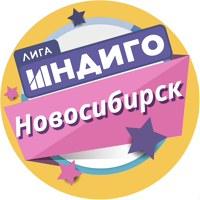 Логотип Лига Индиго. Новосибирск. Интеллект-Шоу